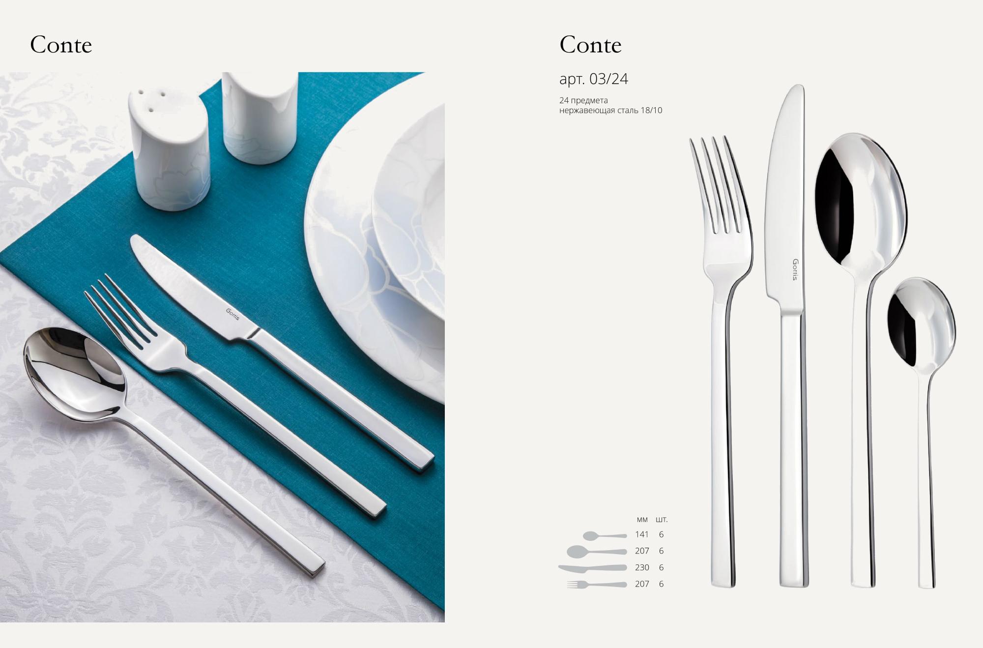 Набор столовых приборов (24 предмета / 6 персон) Gottis Conte 03/24