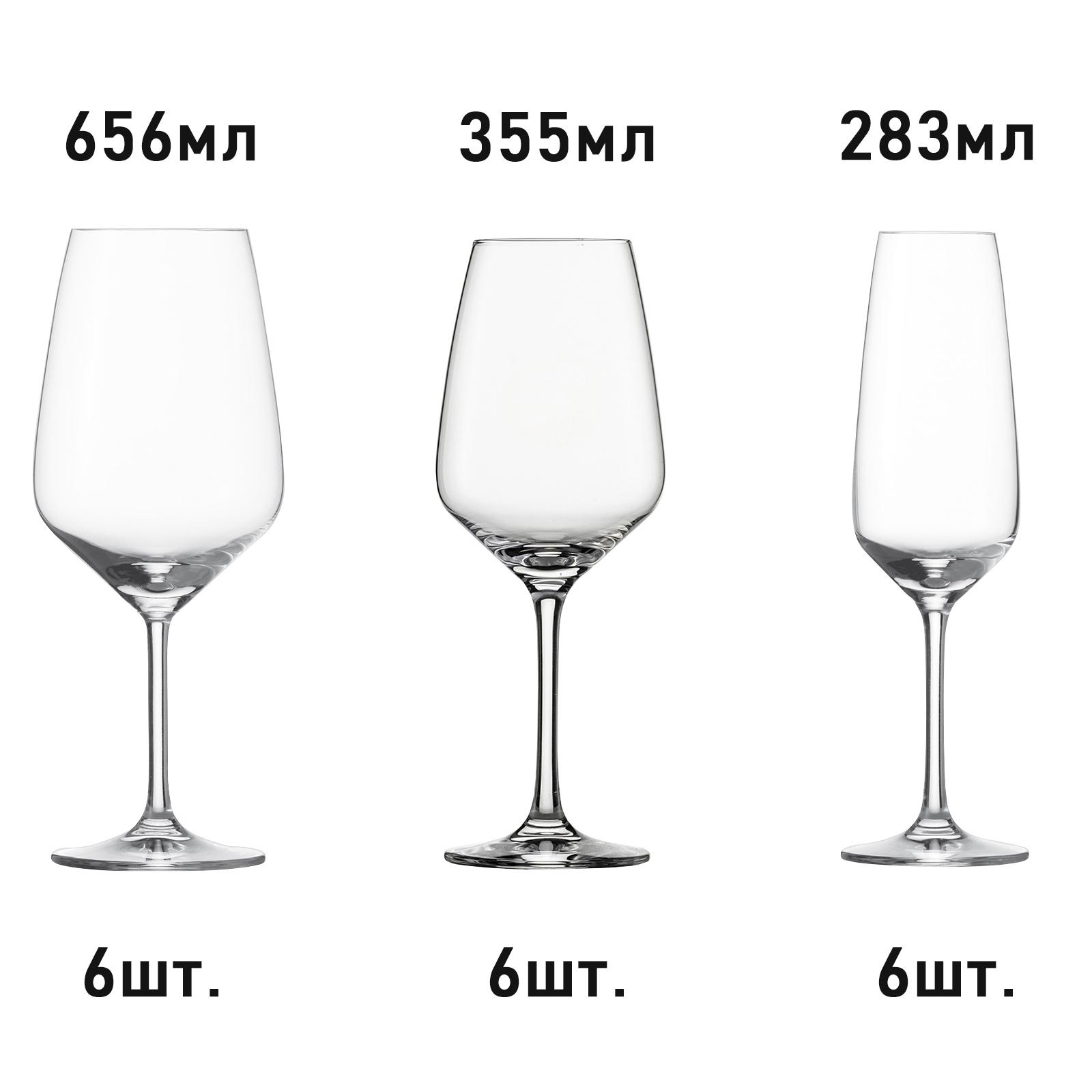 Купить Комплект из 3 наборов по 6 бокалов SCHOTT ZWIESEL Taste