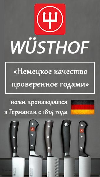 Wusthof_banner_left.jpg