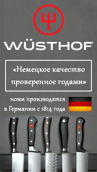 Wusthof_banner2_left.jpg