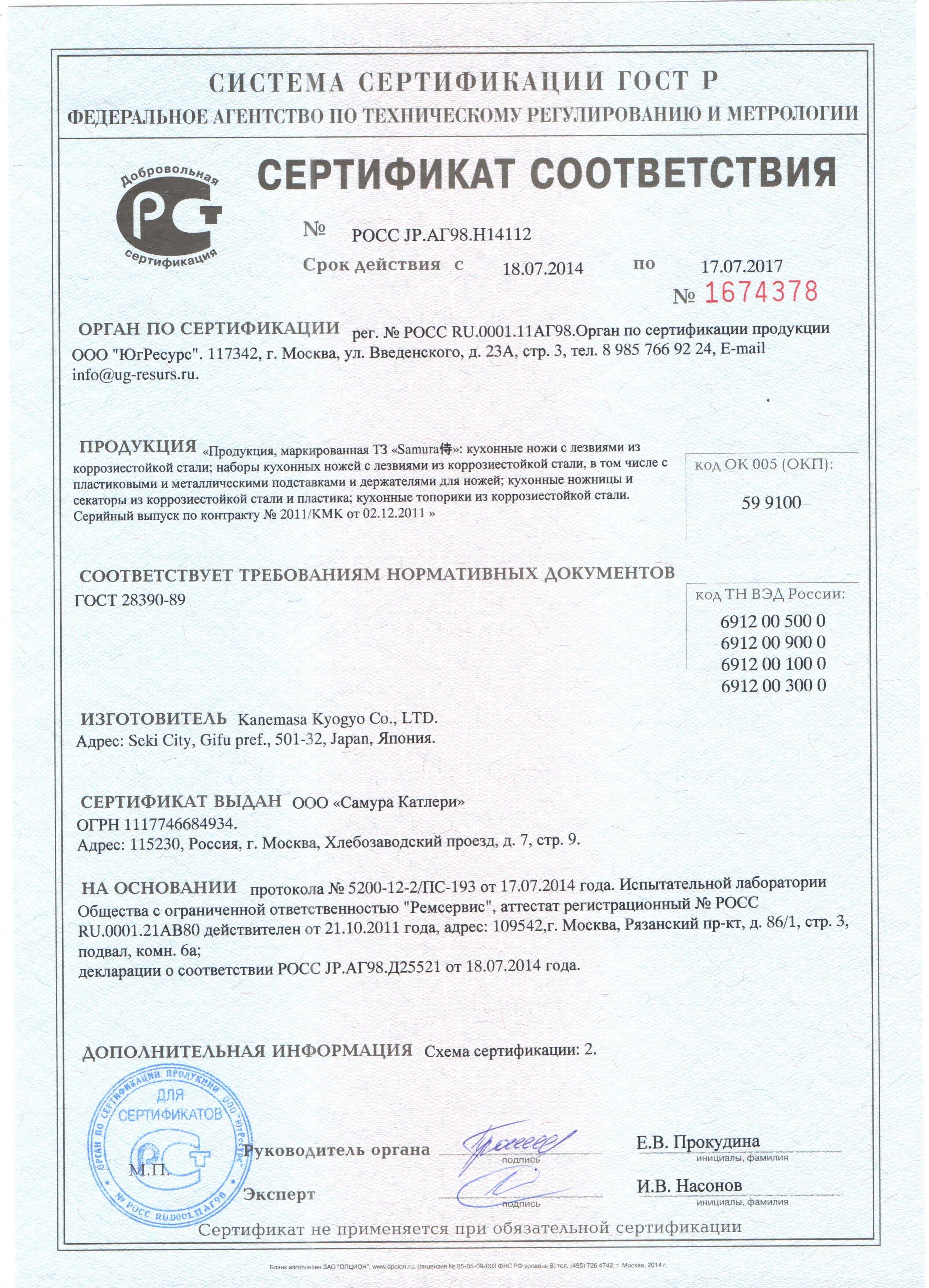 Сертификат_ножи_сталь05_11_15.jpg