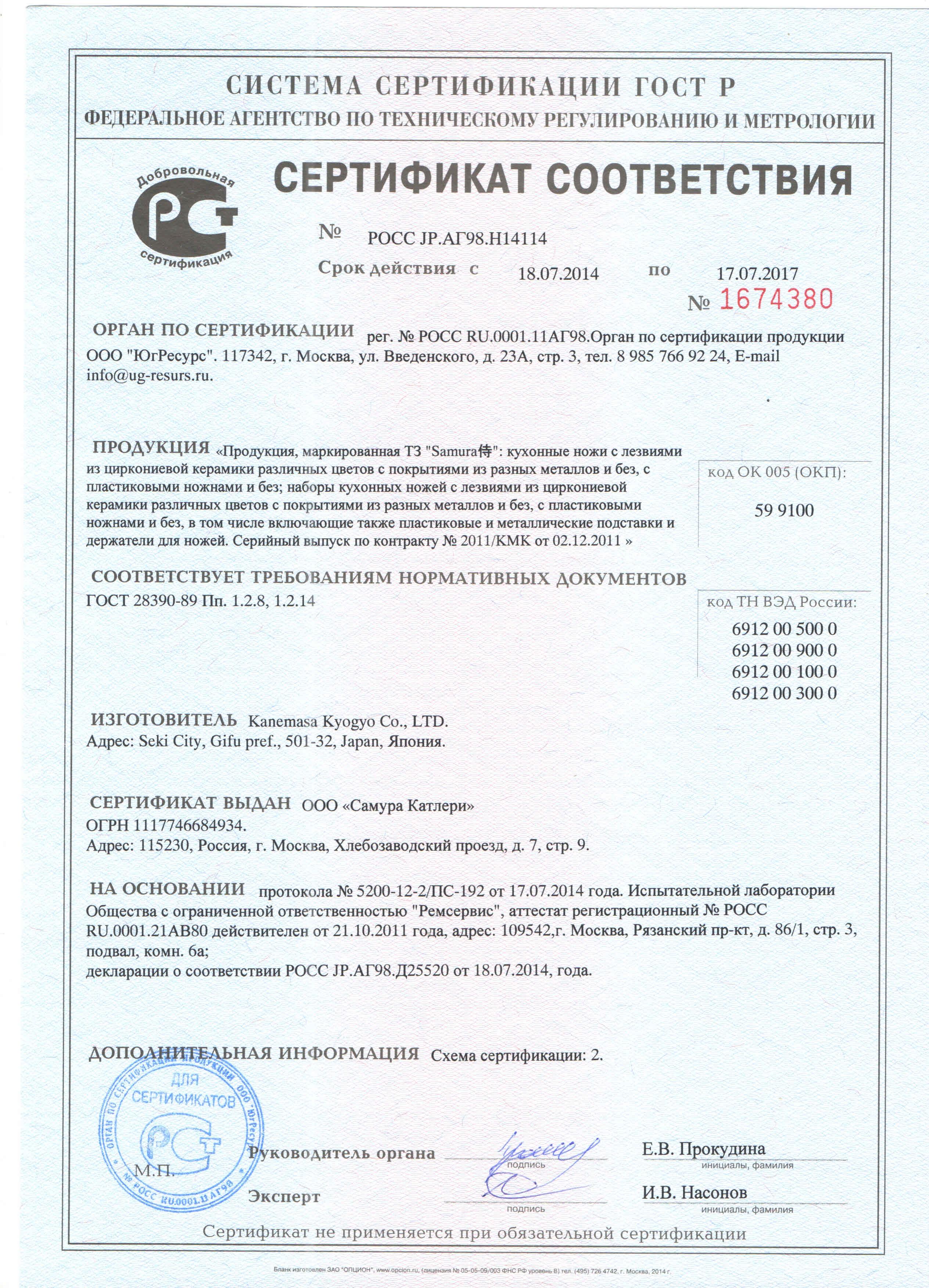 Сертификат_ножи_керамика05_11_15.jpg