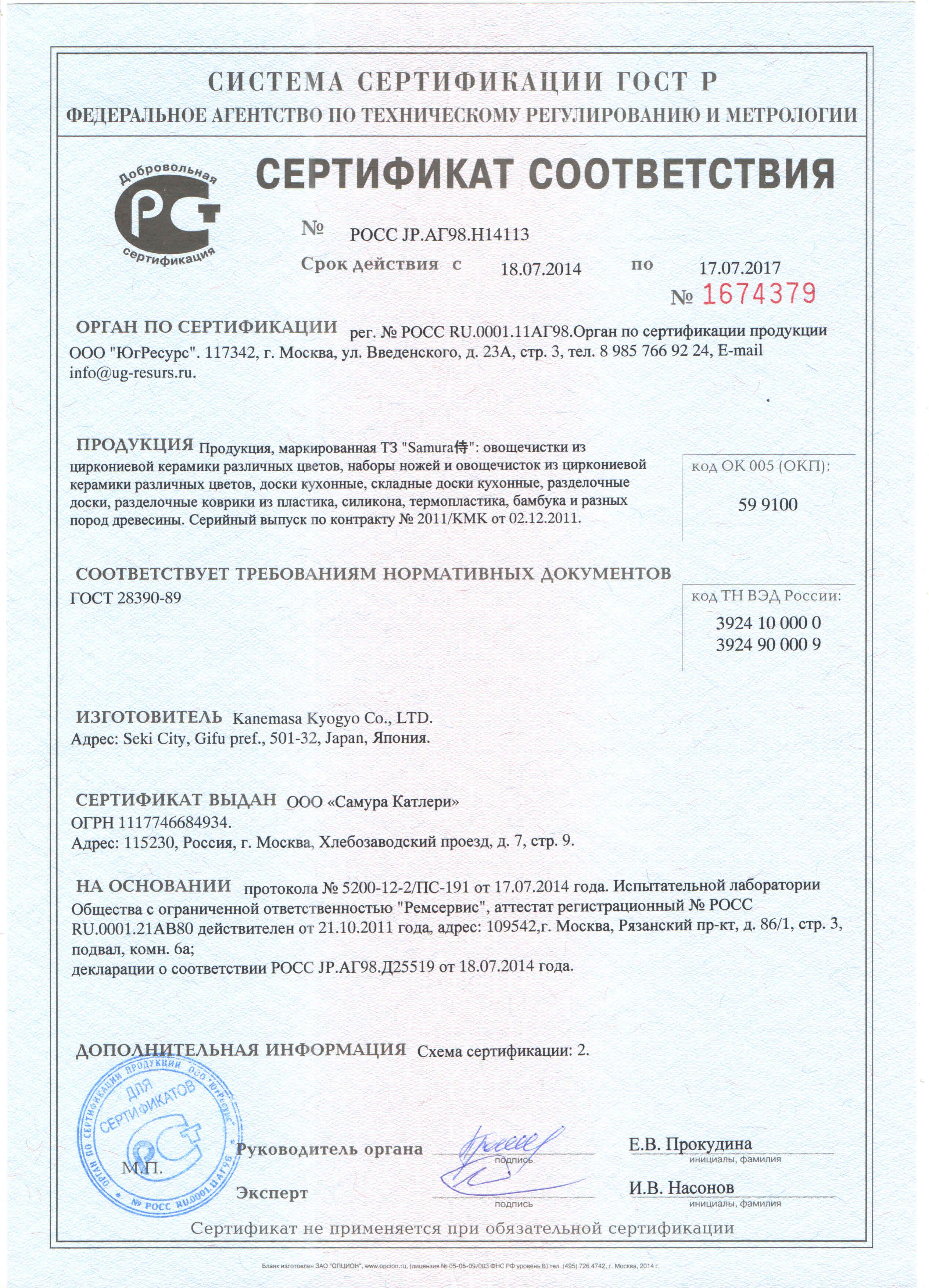 Сертификат_овощечистки05_11_15.jpg