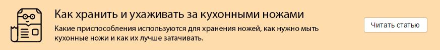 Хранение_и_уход_за_ножами.jpg