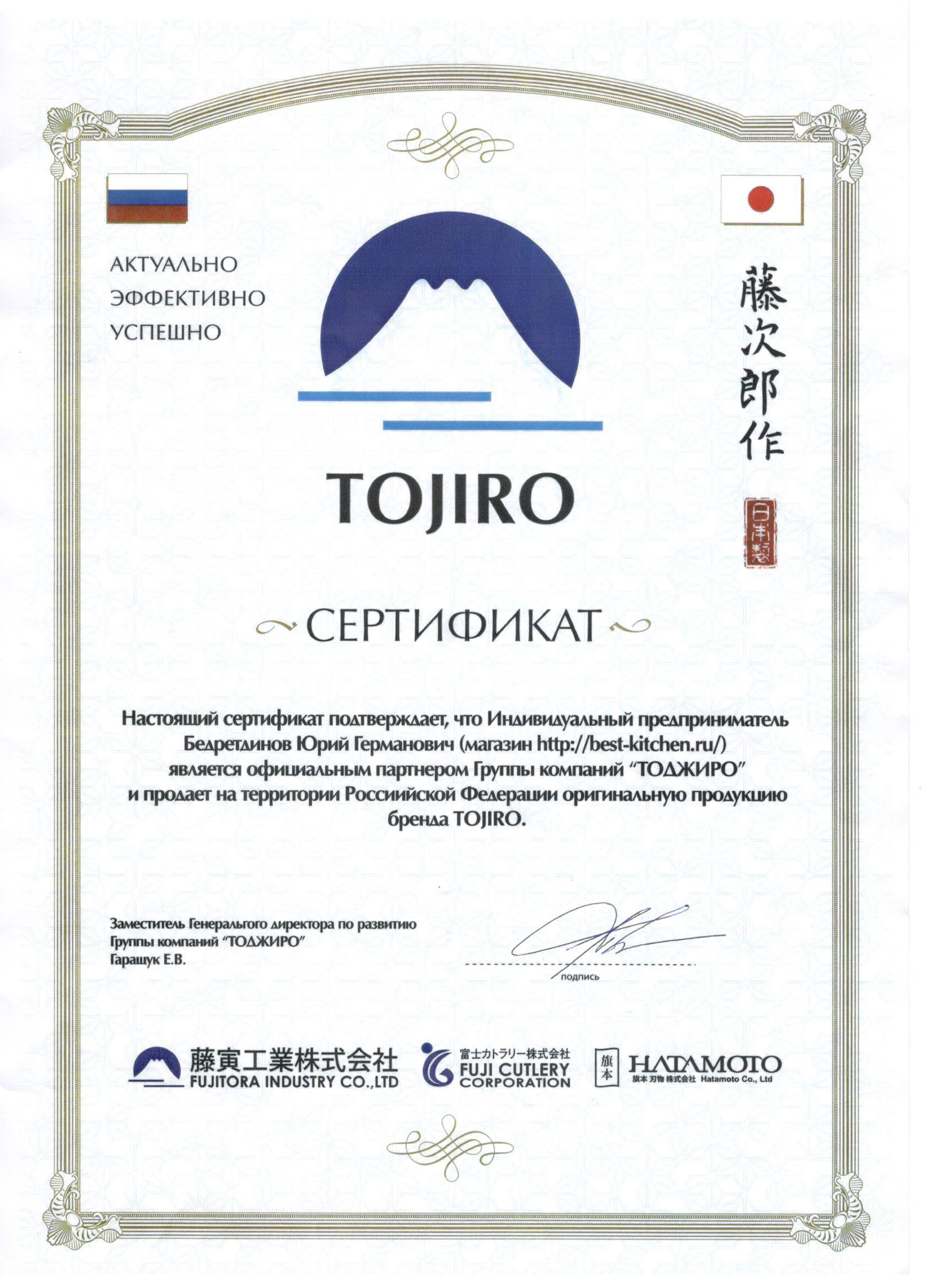 Сертификат Tojiro