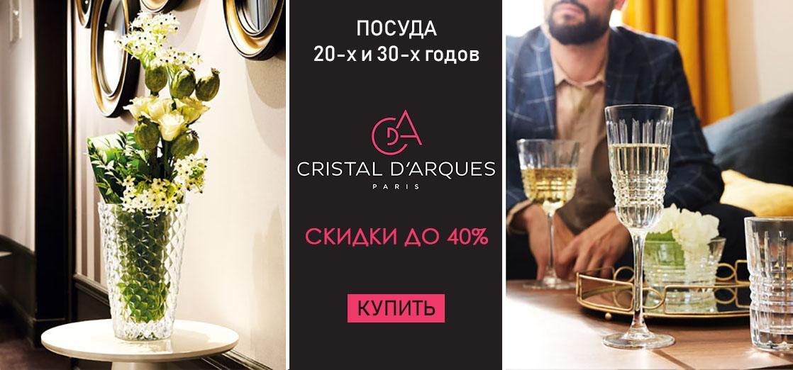 Crystal_d_arques