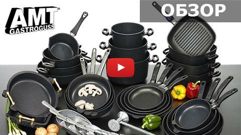 Посуда AMT Gastroguss на выставке: удалить пригоревшую пищу салфеткой!