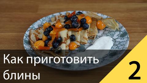 Как правильно приготовить блины, чтобы блины не прилипали к сковороде?