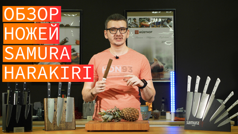Обзор и тест ножей Samura Harakiri