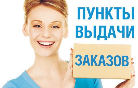 Пункт выдачи заказов (Северодвинск)