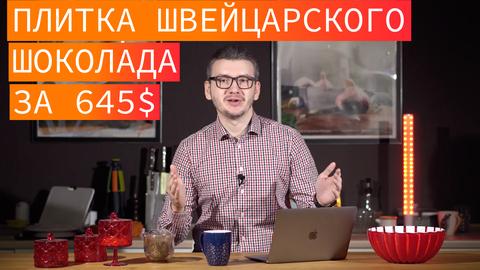 Самый дорогой шоколад в мире цена 40 000 рублей