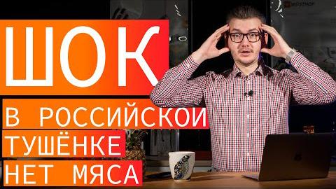 ШОК - в российской тушенке нет мяса!