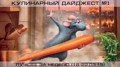 Кулинарный дайджест №1 (16-22.03.15)