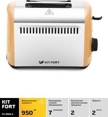 Тостер Kitfort КТ-2026-3