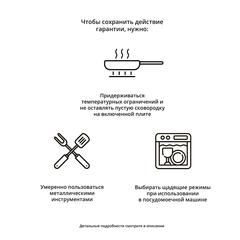 Набор посуды из 3 предметов Circulon Style R88008