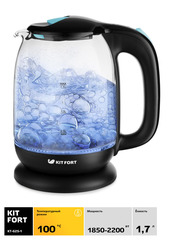 Чайник 1,7л Kitfort КТ-625-1