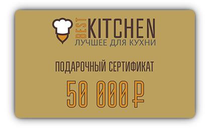 Подарочный сертификат номиналом 50 000 руб. фото