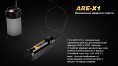 Зарядное устройство Fenix ARE-X1 (18650, 26650)* ARE-X1