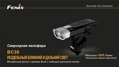 Велофара Fenix BC30 Cree XM-L, 1800 лм, аккумулятор BC30