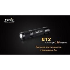 Фонарь-брелок светодиодный Fenix E12 Cree XP-E2 LED, 130 лм, 1-АА E12