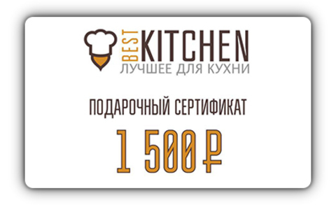 Подарочный сертификат номиналом 1 500 руб.