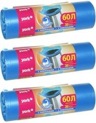 Мешки для мусора 60л (3 упаковки по 20 шт.) с завязками York