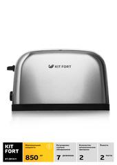 Тостер Kitfort KT-2014-1