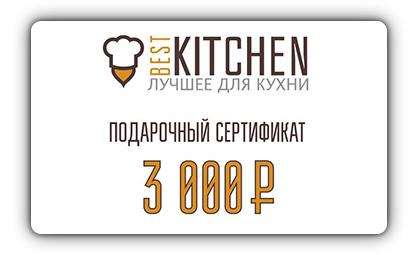 Подарочный сертификат номиналом 3 000 руб. фото