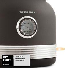 Чайник 1,7л Kitfort КТ-634-1