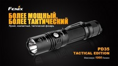 Фонарь светодиодный Fenix PD35 Cree X5-L Tactical Edition, 960 лм, аккумулятор PD35TAC