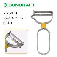 Овощерезка для нарезки соломкой SUNCRAFT FC-111