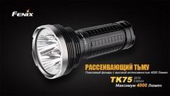 Фонарь светодиодный поисковой Fenix TK75 Cree XM-L2, 4000 лм, аккумулятор TK75XM-L22015