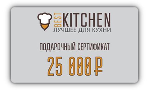 Подарочный сертификат номиналом 25 000 руб.