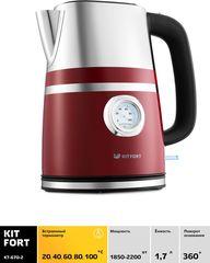 Чайник 1,7л Kitfort КТ-670-2