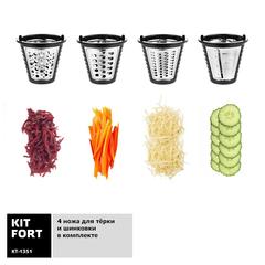 Терка электрическая Kitfort KT-1351