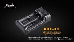 Зарядное устройство Fenix ARE-X2 (10440, 14500, 16340, 18650, 26650) ARE-X2