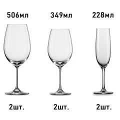 Комплект из 3 наборов по 2 бокала SCHOTT ZWIESEL Elegance
