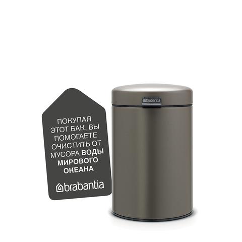 Мусорный бак newIcon настенный 3л Brabantia 116223