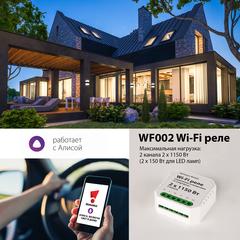Wi-Fi реле 2 канала х 1150 Вт Elektrostandard  WF002 Wi-Fi реле
