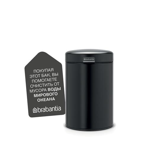 Мусорный бак newIcon настенный 3л Brabantia 116247