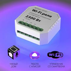 Wi-Fi реле 1 канал 2300W Elektrostandard  WF001 Wi-Fi реле