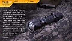 Фонарь светодиодный Fenix TK15UE серый, 1000 лм, аккумулятор TK15UE2016gr