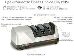 Станок для заточки ножей Chef's Choice арт. CC120M