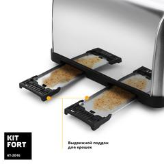 Тостер Kitfort KT-2016