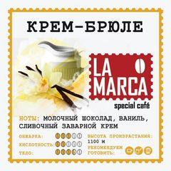 Крем - брюле (зерновой кофе)